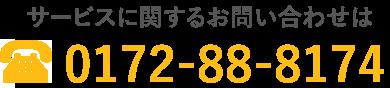 サービスに関するお問い合わせ:0172-88-8174